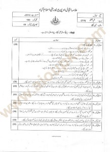 Code 215 (Education) ilm-ut-taleem aiou past paper of matric