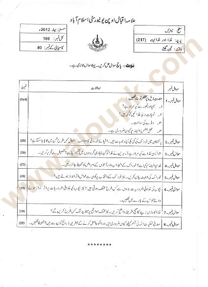 Food and Nutrition Code 217 Level Matric, AIOU Old Paper