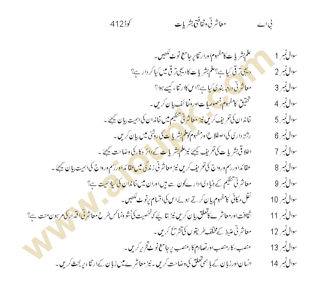 AIOU Guess Paper Social and Cultural Anthropology Code 412