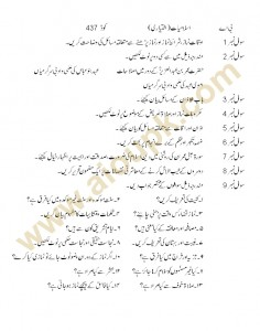 Islamiat Elective Code 437 Level BA Guess Paper of AIOU