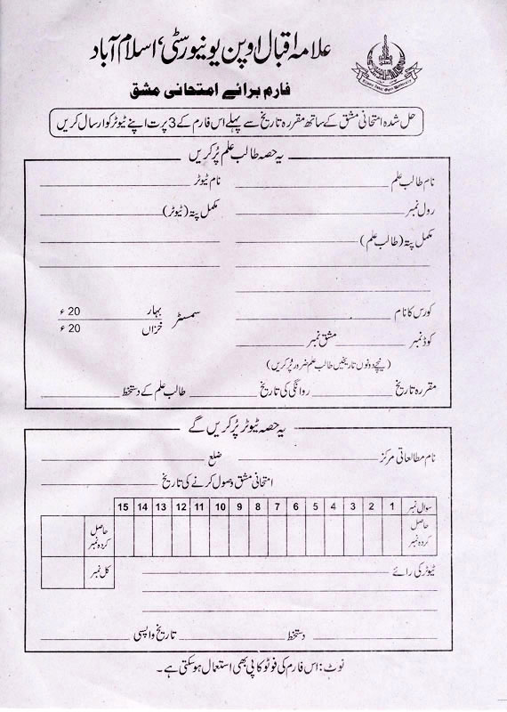 Assignment Marks Form (Parat) Download (Allama Iqbal Open
