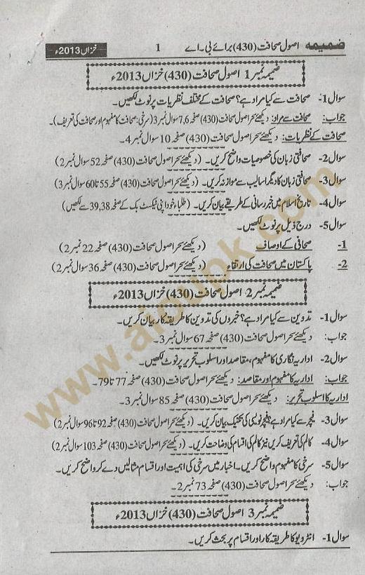 Principles of Journalism (Usool-e-Sahafat) Code 430 Solved