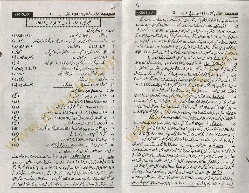 Pakistan Stu S Compulsory Course Code 417 Level Ba Bs Aiou Free Solved Assignment Autumn