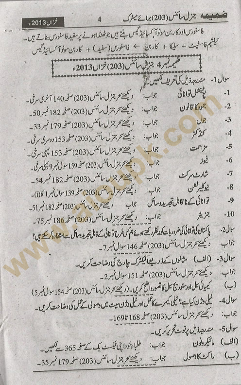 General Science Code 203 Matric AIOU Free Solution of
