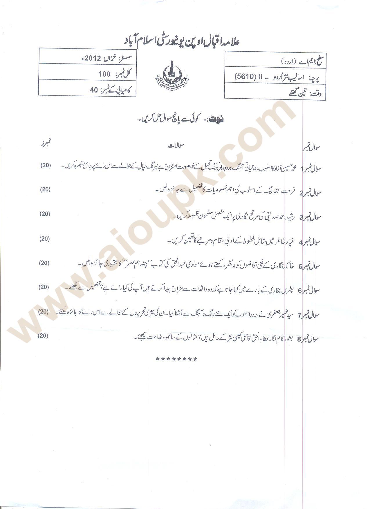 AIOU Question Papers Code 5610 Course: Urdu Prose-II