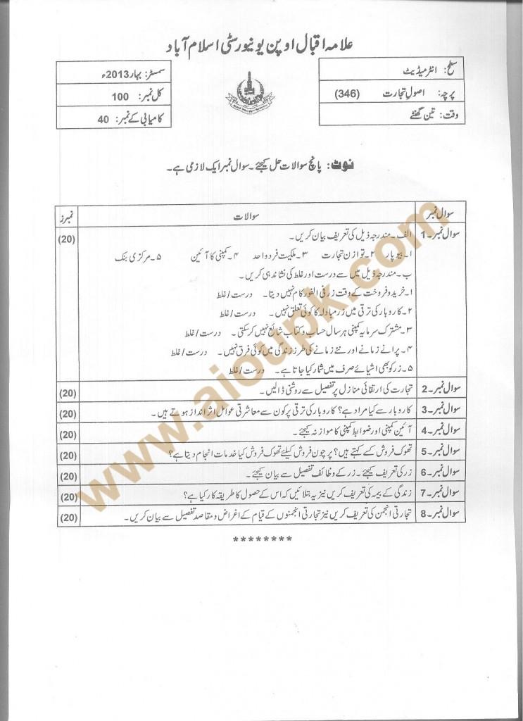 Principles of Commerce (Usool-e-Tajaarat) Code 346