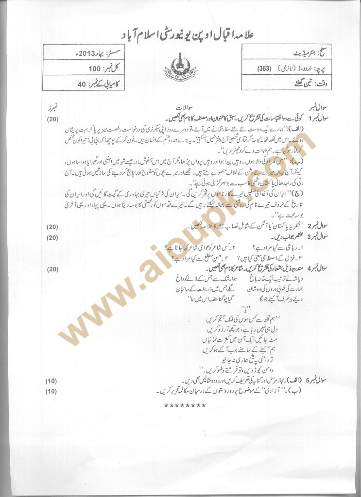 Urdu Compulsory Part 1 Code 363
