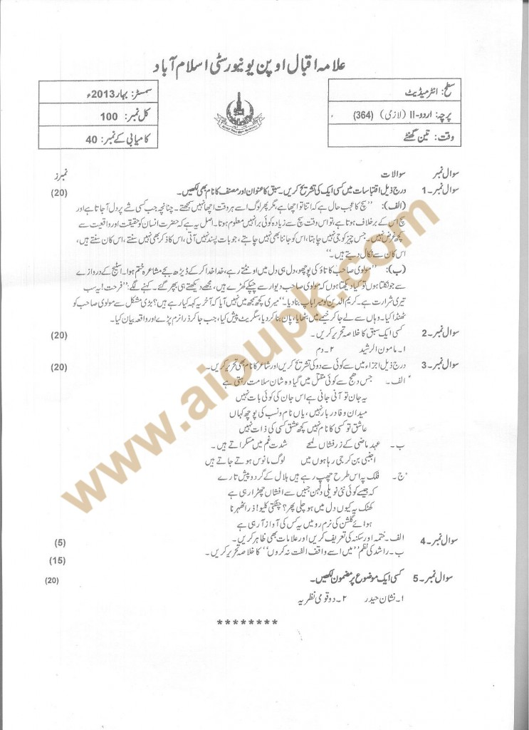 AIOU Past Papers Code 364 Urdu Compulsory Part 2
