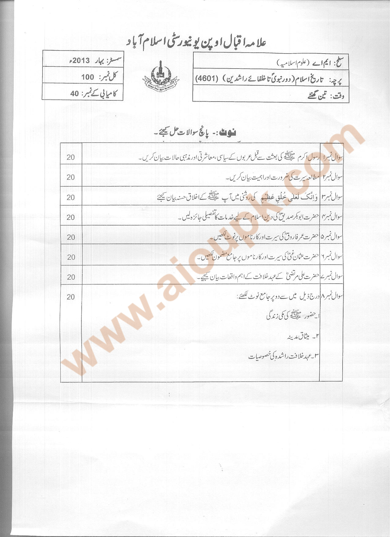 Islamic History Code Ma Education Aiou Old Papers Spring