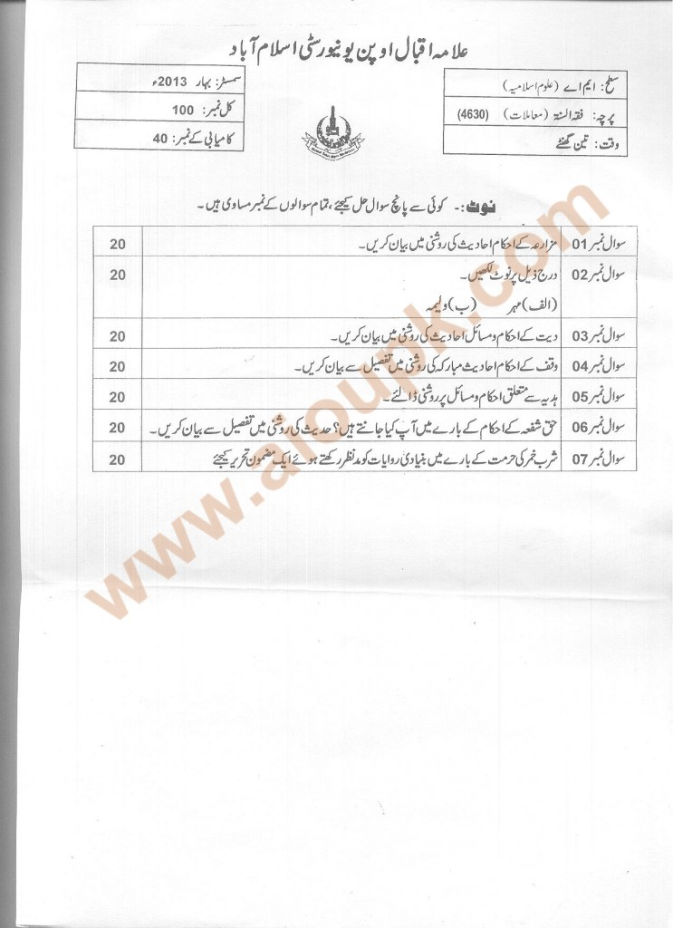 Fiqa-ul-Sunnah (Muamilat) Code 4630 MA