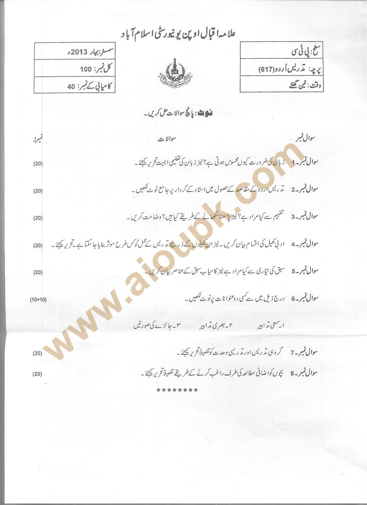 Teaching of Urdu Code 617 PTC