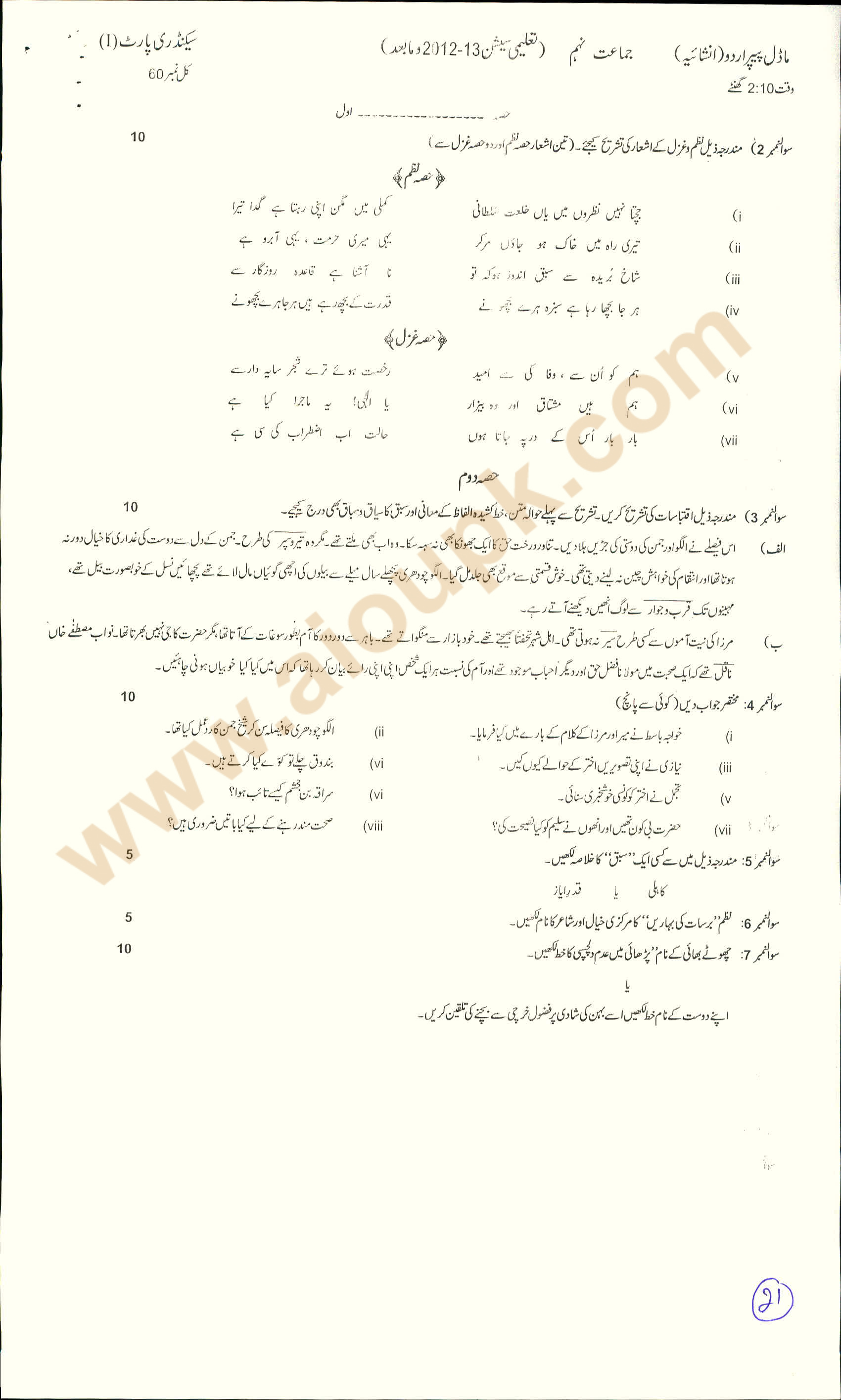 BISE Model Guess Papers 2014 Urdu for Class 9th & 10th