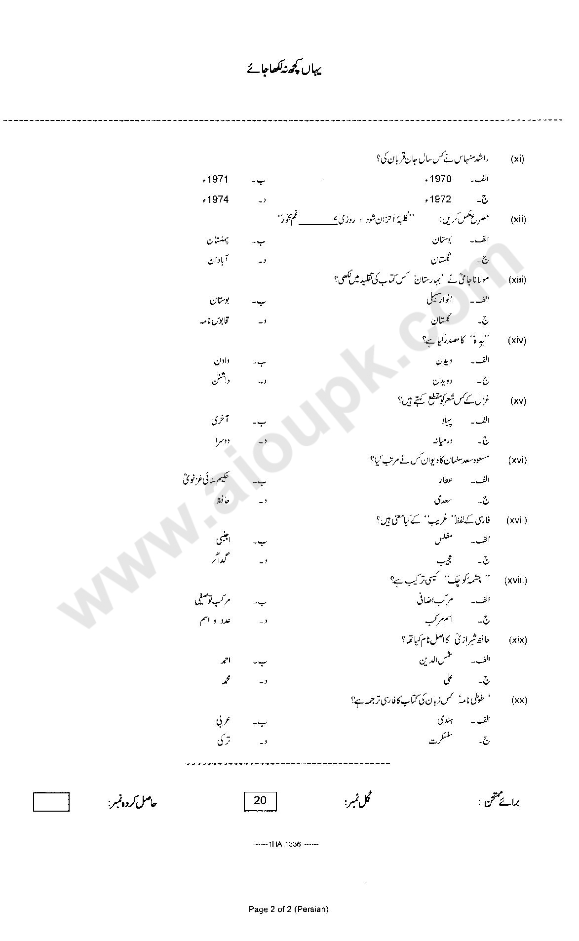 Persian Past Model Papers for class 11th