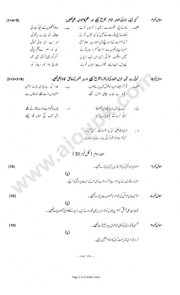 Urdu Elective / Ikhtayari Past Papers of HSSC Part 2