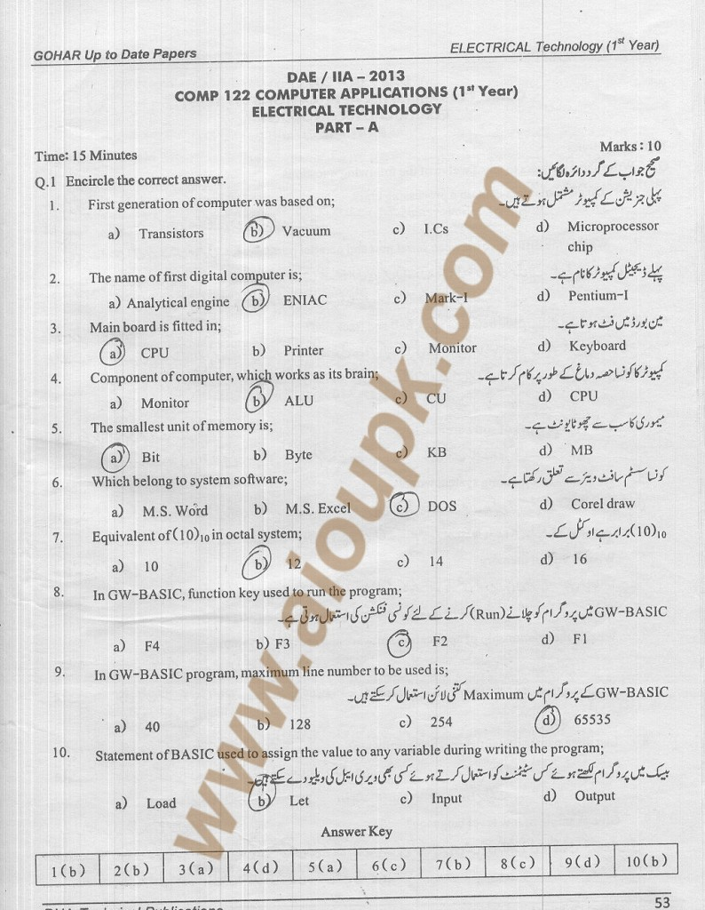 DAE Solved Papers Computer Applications COMP 122 1st Year