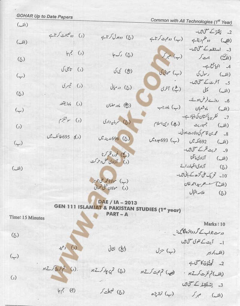 DAE Solved Papers of Islamiat & Pak Studies GEN 111