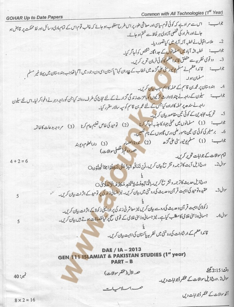 DAE Solved Papers of Islamiat & Pak Studies GEN 111