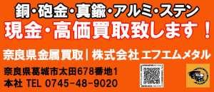 奈良県金属買取のエフエムメタル