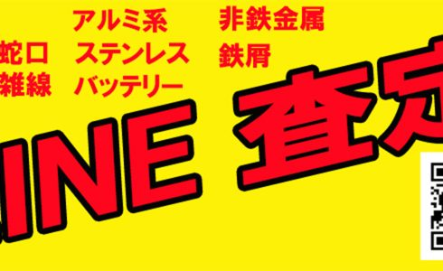 LINE査定|金属買取|銅スクラップ|神田重量金属株式会社