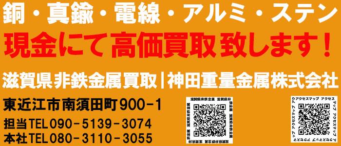 非鉄金属買取の神田重量金属株式会社