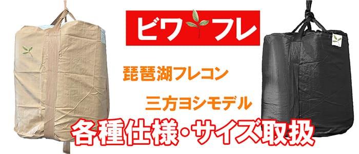 フレコン販売、中古フレコン買取、スクラップ買取、神田重量金属株式会社、非鉄金属リサイクルブログ