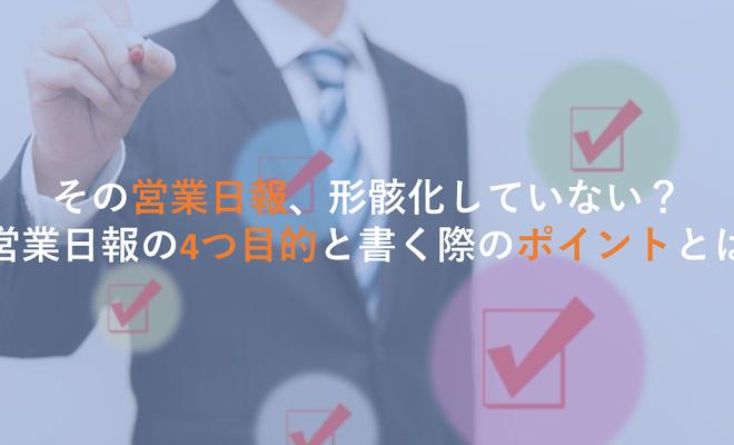 営業日報 情報共有 業務改善 形骸化