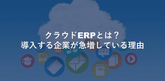 ERP 基幹システム 業務効率 情報共有 顧客管理 原価管理