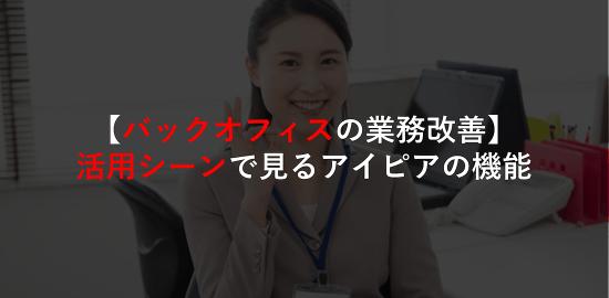 業務改善 バックオフィス 管理システム 活用シーン