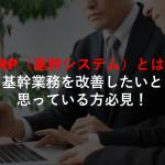ERP 基幹システム 改善