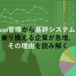 Excel エクセル 基幹システム 乗り換え 業務管理