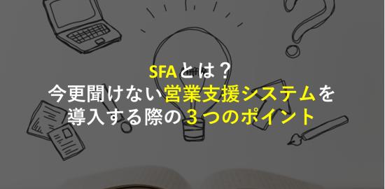 SFA 営業 支援 ツール アプリ