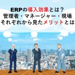 ERP 基幹システム