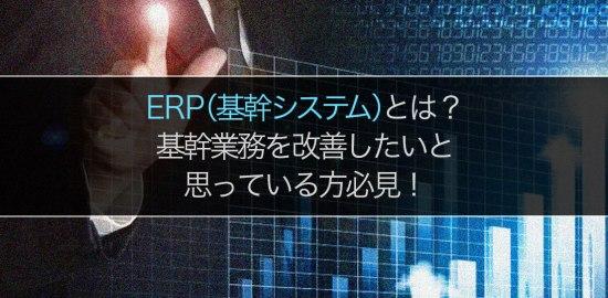 ERPとは?