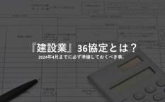 建設 36協定