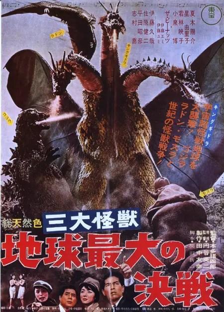 ghidorah-the-three-headed-monster-poster