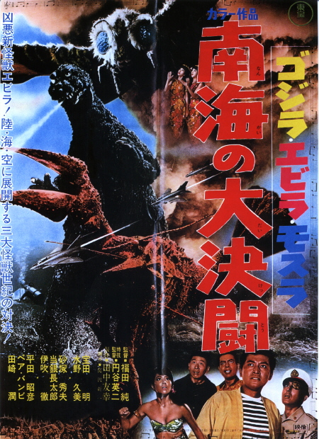 godzilla-vs-the-sea-monster-poster
