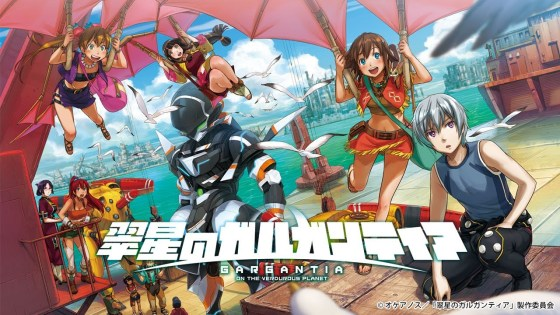 Gargantia: The Complete Series Review