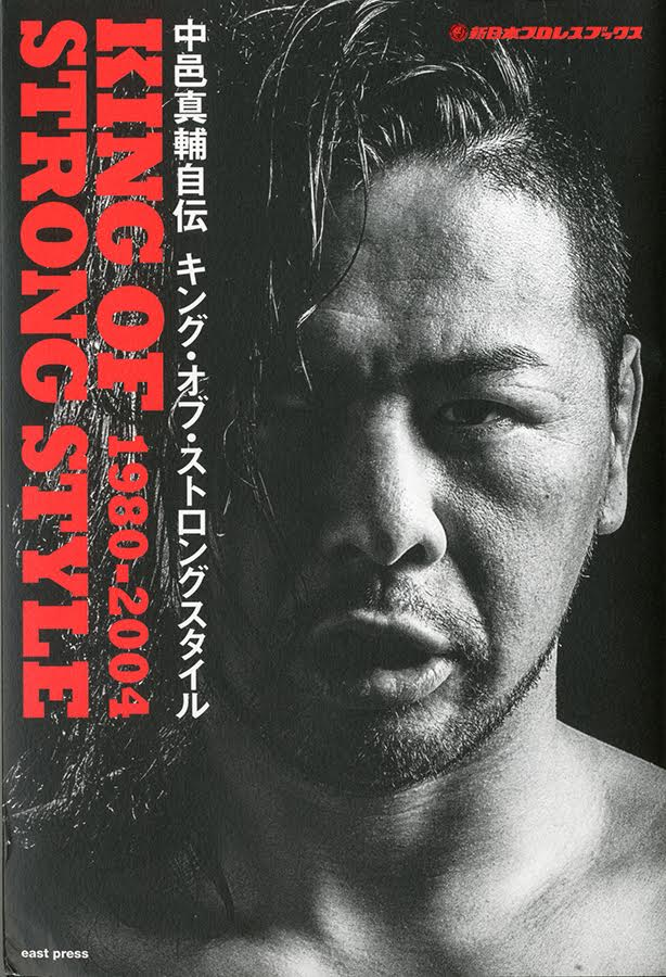Shinsuke Nakamura's autobiography will be released in the US this summer