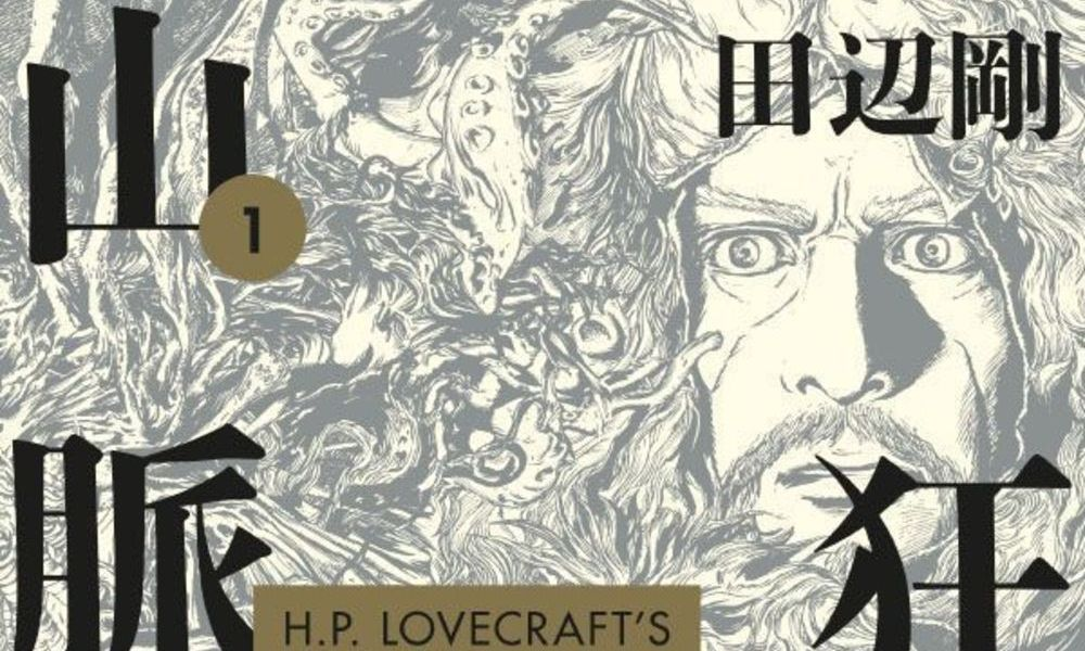 H.P. Lovecraft's At the Mountains of Madness Vol. 1 Review