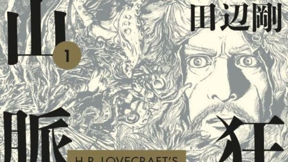 Lovecraft's longest work gets the comic book treatment.