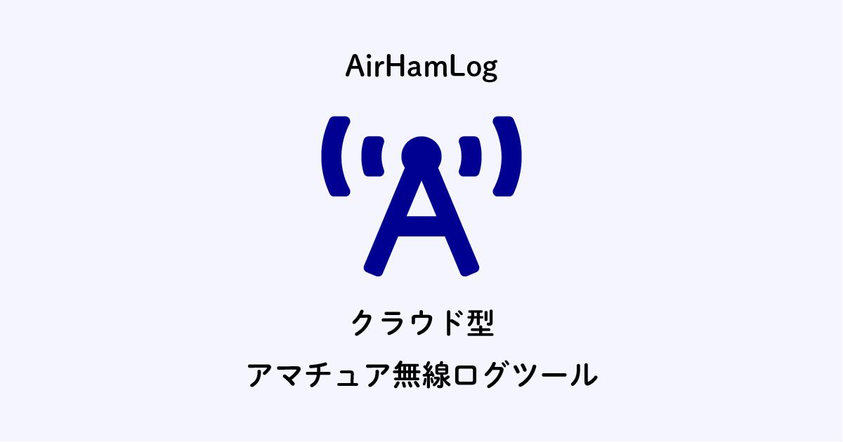 AirHamLog (エアハムログ) - アマチュア無線用ログツール