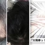 【衝撃】、、、髪様、マジなのこれ、、、