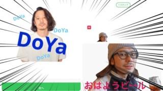 【お知らせ】DoYaスタンプ作成中www