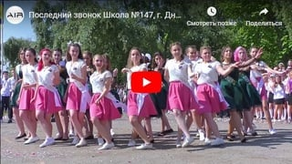 Last call, school number 147, Dnipro