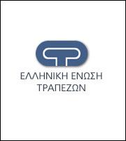 ΕΕΤ: Τέσσερις συμβουλές για ασφαλή χρήση του internet banking