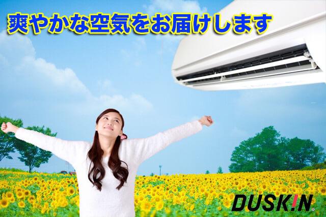 横浜・川崎のエアコンクリーニング