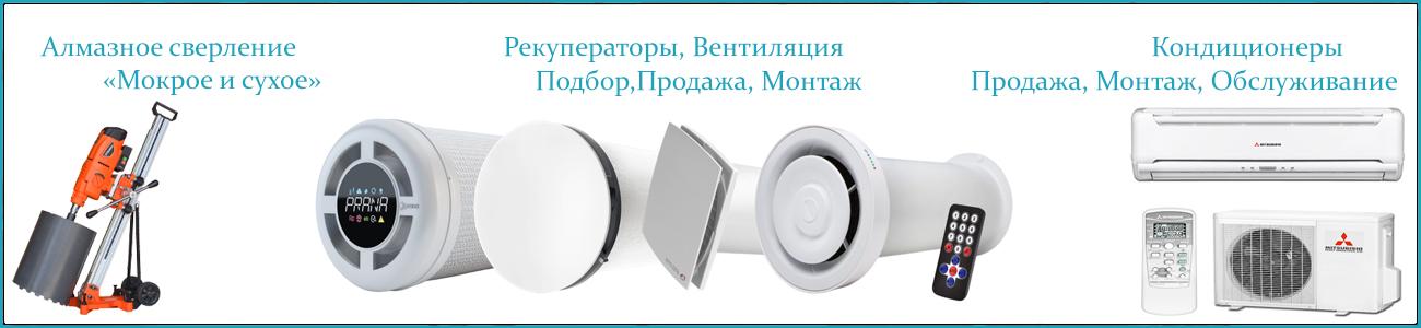aircondishen кондиционеры вентиляция Житомир