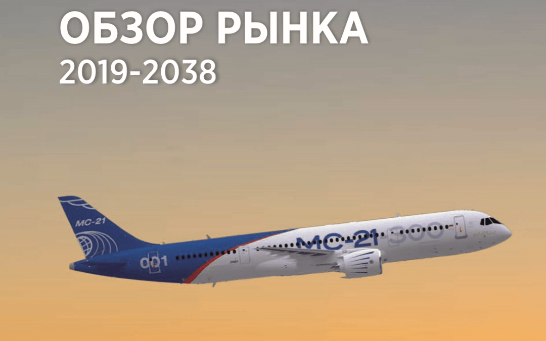 Russia's forecast: 44.300 new airliners needed