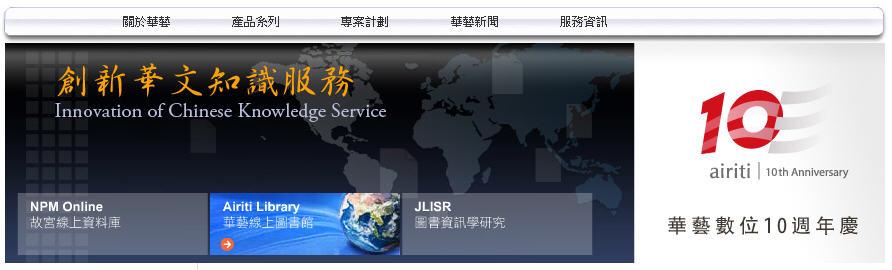 關於華藝   Airiti Blog
