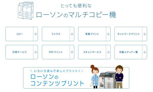 screenshot-www.lawson.co.jp 2016-03-03 14-11-24